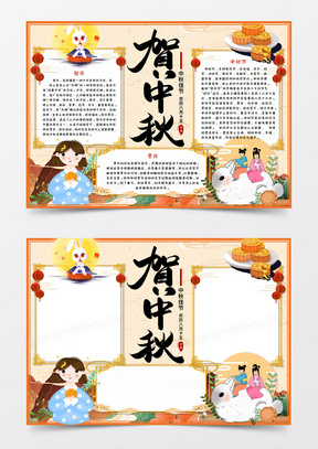 卡通团圆中秋节贺中秋手抄报国产成人夜色高潮福利影视