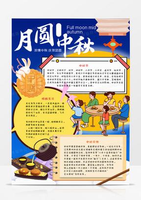 卡通月圆中秋节竖版手抄报国产成人夜色高潮福利影视