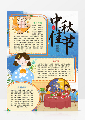 卡通中秋佳节竖版手抄报国产成人夜色高潮福利影视