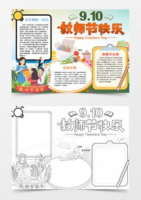 卡通教师节快乐手抄报国产成人夜色高潮福利影视