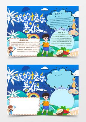 蓝色卡通风格暑假节日我的快乐暑假电子小报国产成人夜色高潮福利影视