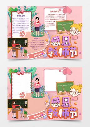 粉色卡通风格9月10日教师节感恩教师节电子小报word模版