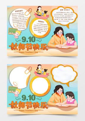 黄兰色卡通风格9月10日教师节教师节快乐电子小报word模版