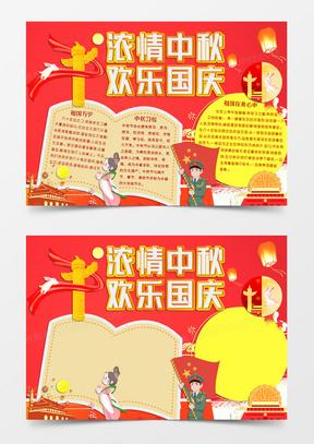 红色卡通风格国庆中秋双节浓情中秋欢乐国庆word模版
