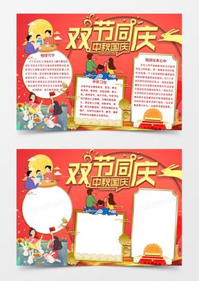 红色卡通风国庆中秋双节同庆word模版