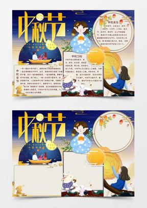 蓝色卡通风格中国传统节日8月15中秋节手抄报中秋节word模版