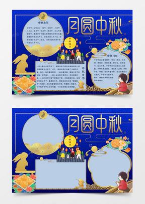 蓝色卡通风格8月15中国传统节日中秋节手抄报月圆中秋电子小报word模版