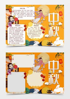 黄色卡通风中国传统节日中秋节手抄报word模版