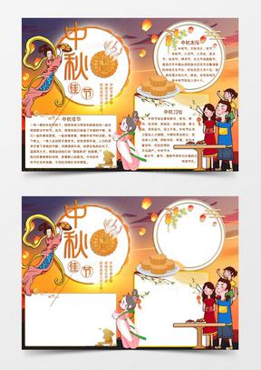 黄色卡通风格8月15中秋节手抄报中秋佳节电子小报word模版