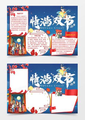 蓝色卡通风格中秋国庆双节手抄报情满双节电子小报word模版