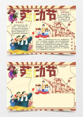 米色简约卡通风格五一国际劳动节小报劳动节电子小报国产成人夜色高潮福利影视
