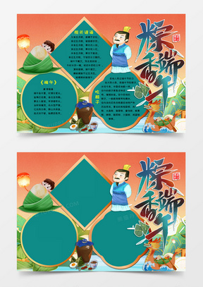 蓝红色卡通风格传统节日端午节小报粽香端午电子小报国产成人夜色高潮福利影视