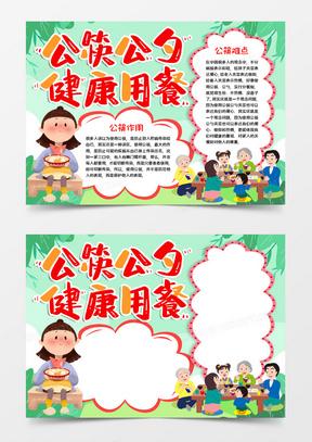 公筷公勺健康用餐国产成人夜色高潮福利影视