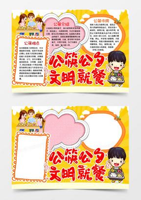 公筷公勺文明用餐国产成人夜色高潮福利影视
