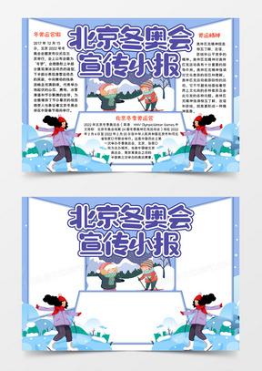 北京冬奥会宣传小报国产成人夜色高潮福利影视