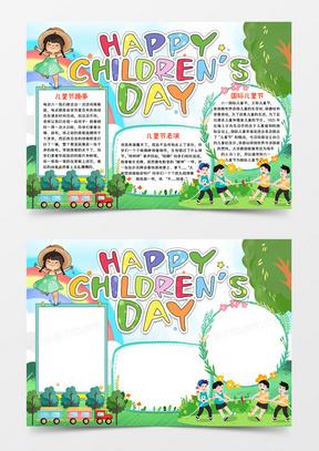 HAPPY儿童节小报