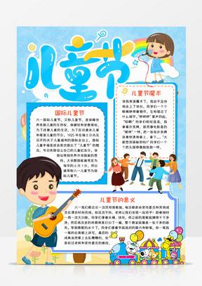 儿童节活动宣传小报模板