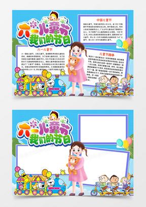 六一儿童节我们的节日小报模板