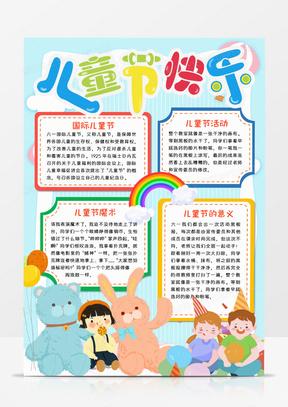 儿童节快乐宣传活动小报模板