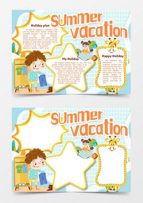 summer vacation暑假