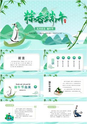 绿色清新端午节粽香端午PPT模板