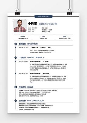 经典风格UI设计师求职简历商务蓝word简历模板