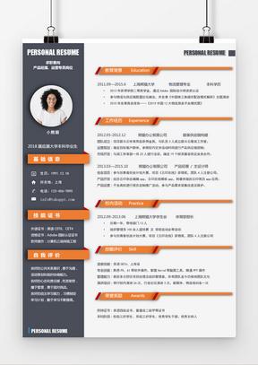 简约大气橙色产品经理求职简历word简历模板