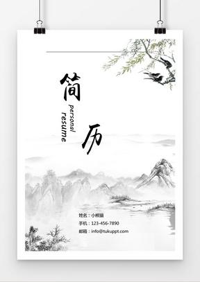 山水风中国画求职简历封面word简历模板