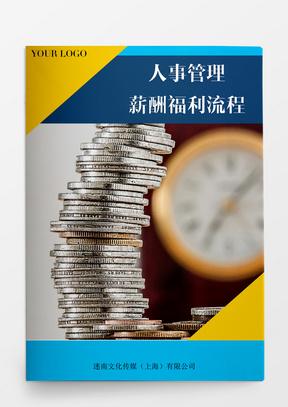 人事管理薪酬福利流程图word文档