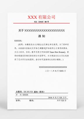 行政管理公司红头文件模板word文档