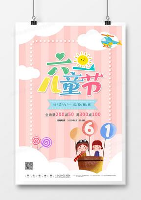 粉色可爱卡通六一儿童节海报设计