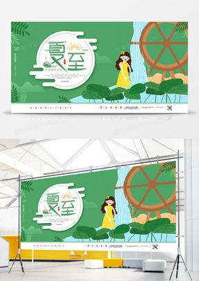 绿色清新中国传统二十四节气之夏至宣传展板