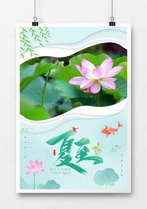 绿色清新荷花二十四节气夏至宣传海报