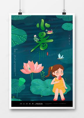 手绘中国风二十四节气小暑海报设计
