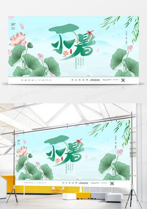 绿色中国风荷花二十四节气之小暑宣传展板设计