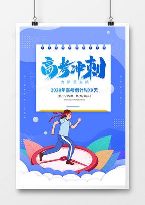 蓝色卡通高考冲刺高考倒计时宣传海报设计