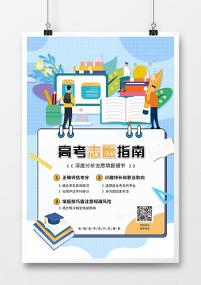 蓝色清新卡通高考志愿填报指南宣传海报设计