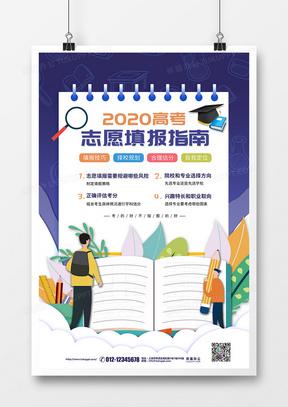蓝紫色2020年高考志愿填报指南宣传海报设计