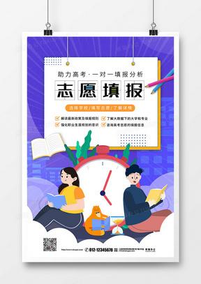紫色扁平风高考志愿填报指南宣传海报设计