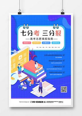 蓝色扁平风高考志愿填报指南七分考三分报宣传海报设计