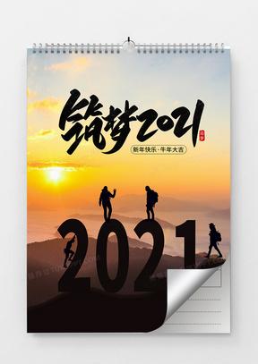 高端大气2021年牛年企业文化筑梦2021新年快乐多页挂历