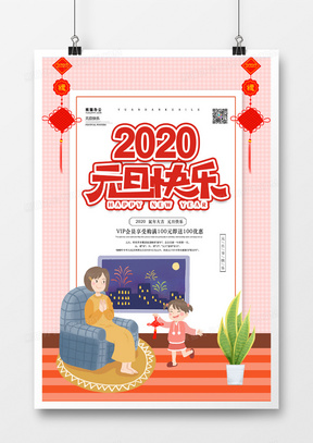 2020元旦节快乐卡通手绘创意海报设计