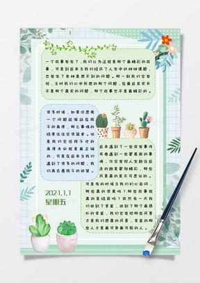 绿色清新田园植物日记手账国产成人夜色高潮福利影视