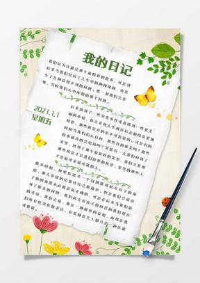 绿色田园手绘日记手账国产成人夜色高潮福利影视