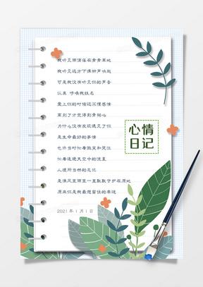文艺清新植物心情日记手账国产成人夜色高潮福利影视
