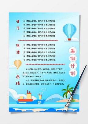 蓝色清爽暑假计划手账国产成人夜色高潮福利影视