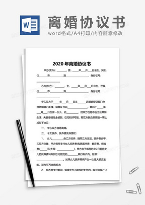 2020离婚协议书范文国产成人夜色高潮福利影视