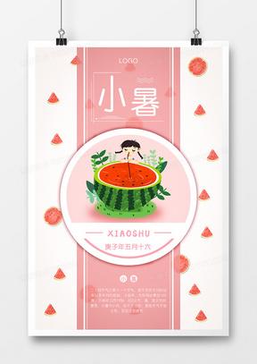 粉色清晰简约二十四节气小暑海报