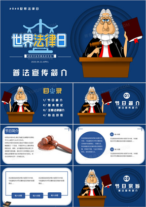 世界法律日普法宣传PPT模板