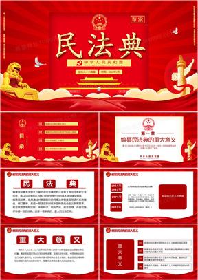 红色大气中国风民法典草案党政军警通用实用PPT模板